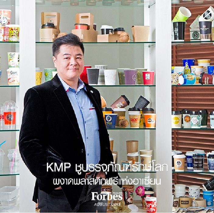 KMP ชูบรรจุภัณฑ์รักษ์โลก ผงาดพลาสติกฟรีแห่ง อาเซียน